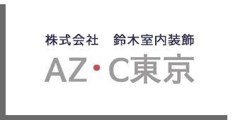株式会社 鈴木室内装飾 AZ・C東京